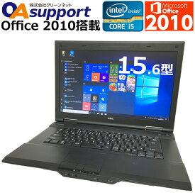 【15日限定!全品ポイント15倍!】中古パソコン 中古ノートパソコン Windows10 国内メーカー 正規Microsoft Office搭載モデル 第三世代 Corei5 8Gメモリー 新品SSD 無線LAN Wifi対応 中古動作良好品【送料無料】