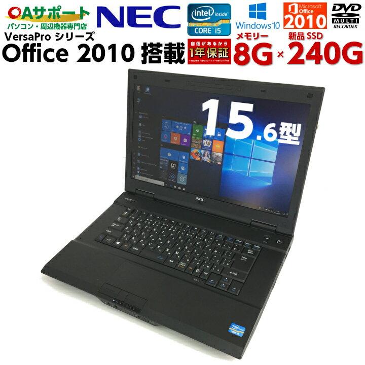 中古パソコン 中古ノートパソコン Windows10 NEC VersaProシリーズ 正規Microsoft Office搭載モデル 第三世代 Corei5 8Gメモリー 新品SSD 無線LAN Wifi対応 中古動作良好品【送料無料】