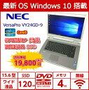 中古ノートパソコン Windows10 NEC VersaPro VY24GD-9 PC-VY24GDZC9 Corei5 新品高速SSD120G 15.6型ワイド画面 無線LA…