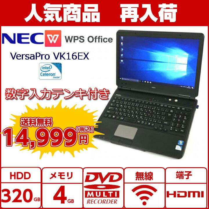 [売り切れました]中古パソコン 中古ノートパソコン Windows10 NEC VersaPro VK16EX Celeron B810 HDD320G 15.6型ワイド画面 HDMI端子あり 4GBメモリ 無線LAN対応 Office付属 中古動作良好品【当店オススメ】【売れ筋】【送料無料】