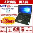 中古パソコン 中古ノートパソコン Windows10 NEC VersaPro VK16EX Celeron B810 HDD320G 15.6型ワイド画面 HDMI端子あり 4GBメモリ 無線LAN