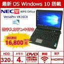 中古パソコン 中古ノートパソコン Windows10 NEC VersaPro VK16EX Celeron B810 HDD320G 15.6型ワイド画面 HDMI端子あり 4GBメモリ 無…