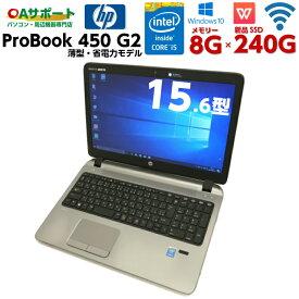 中古パソコン 中古ノートパソコン Windows10 HP Probook 450 G2 新世代 第五世代 Corei5 新品SSD 8Gメモリー Office付 15.6型 最新OS 無線LAN対応 中古動作良好品【送料無料】