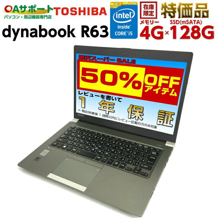 パソコン ノートパソコン パワースリム Windows10 TOSHIBA dynabook R63 第五世代 Corei5 高速SSD 軽量モバイル Office付 SDカード Bluetooth 無線LAN内蔵 Wifi対応 中古品【台数限定特価品】【送料無料】