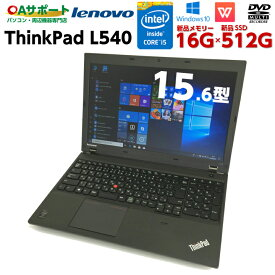 【24時間限定!全品ポイント14倍】中古パソコン 中古ノートパソコン Windows10 Lenovo ThinkPad L540 第四世代 Corei5 新品SSD SDカード 無線 Wifi USB3.0 対応 Office付 中古動作良好品【送料無料】