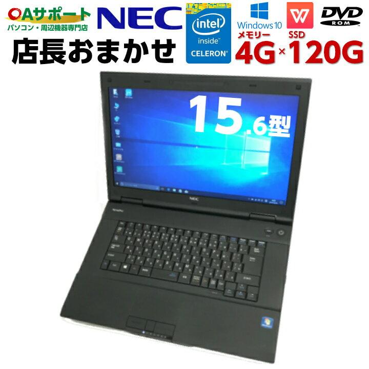 中古ノートパソコン 中古パソコン Windows10 VK19EA NEC 新世代Celeron SSD 無線LAN対応 Office 15.6型ワイド 美品【あす楽対応】【送料無料】