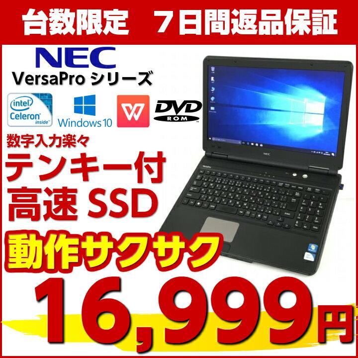 中古パソコン 中古ノートパソコン Windows10 NEC VersaPro 高速SSD 第ニ世代 Celeron HDMI端子 無線 Wifi対応 Office付 中古動作良好品【送料無料】【あす楽対応】