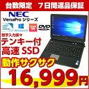 【割引クーポン+ポイント10倍】中古パソコン 中古ノートパソコン Windows10 NEC VersaPro 新品キーボード 高速SSD 第ニ世代 Celeron HD…