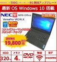 中古パソコン 中古ノートパソコン Windows10 NEC VersaPro VK24LX 第四世代 Corei3 HDD320G 15.6型ワイド画面 HDMI端子あり 4GBメモリ 無線 Wif