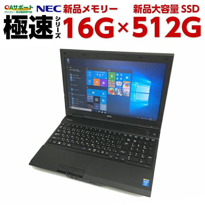 ノートパソコン Windows10 NEC VersaPro 極速シリーズ 第四世代Corei5 新品SSD 16Gメモリー Office付 15.6型ワイド画面 最新OS 無線 Wifi対応 テンキー付タイプ 中古動作良好品 極速 【送料無料】