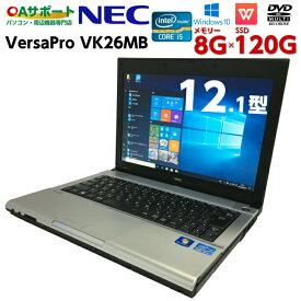 中古パソコン 中古ノートパソコン Windows10 NEC VK26MB 持ち運び便利 12.1型モバイルPC DVDマルチ SSD搭載 第三世代Corei5 8Gメモリー 無線 Wifi対応 Office付【美品】【送料無料】【当店オススメ】