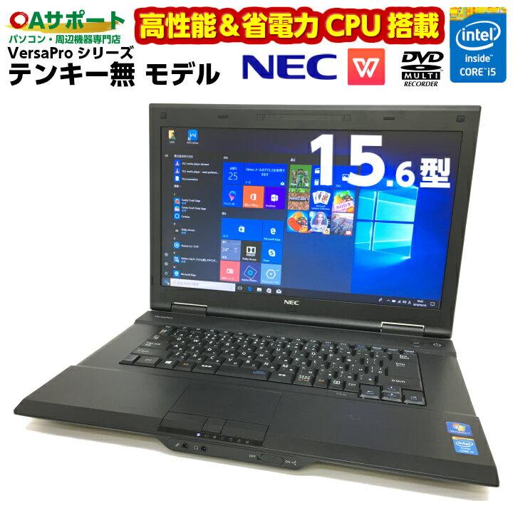 中古パソコン 中古ノートパソコン Windows10 NEC VersaPro VK26MX 新世代 第四世代 Corei5 8Gメモリー 新品SSD SDカードスロット 無線LAN Wifi対応 最新OS Office付 中古動作良好品【送料無料】