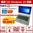 中古パソコン 中古ノートパソコン Windows10 NEC VersaPro VK30HD-G 高性能 第三世代Corei7 新品HDD 4Gメモリ 15.6型ワイド画面 HDMI端子あり 無線LA