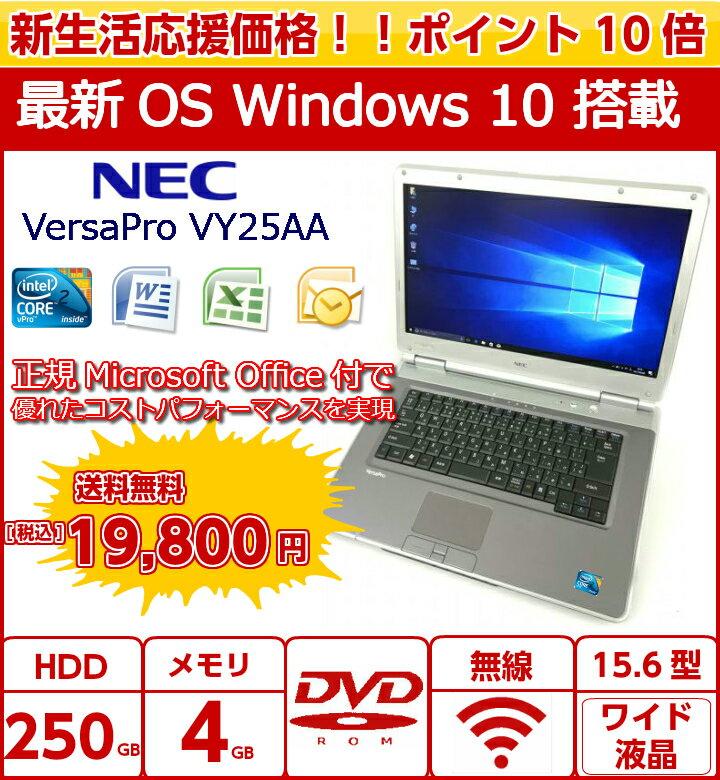 中古ノートパソコン 中古パソコン Windows10 Microsoft Office付 VersaPro VY25AA NEC Core2Duo CPU 4Gメモリ 無線LAN対応 15.6型ワイド画面 中古品【新生活応援価格】【送料無料】