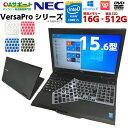中古パソコン 中古ノートパソコン Windows10 NEC VersaProシリーズ 第四世代 Corei5 極速メモリー 新品SSD 15.6型ワイ…