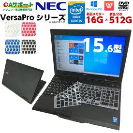 中古パソコン 中古ノートパソコン Windows10 NEC VersaProシリーズ 第四世代 Corei5 極速メモリー 新品SSD 15.6型ワイド画面 HDMI USB3.0対応 最新OS Office付 無線LAN対応 中古動作良好品【送料無料】