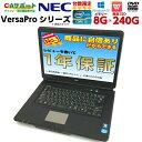 【5%OFFお詫びクーポン配布中】中古パソコン 中古ノートパソコン Windows10 NEC VersaProシリーズ 新品SSD 台数限定 …