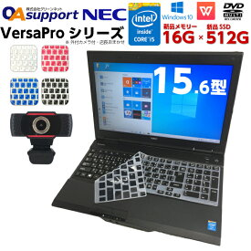 【今だけ新品外付カメラ付】中古パソコン ハイスペックノート 極速メモリー 新品SSD NEC VersaProシリーズ 第四世代 Corei5 Windows10 Office付 中古ノートパソコン 中古動作良好品【あす楽対応】