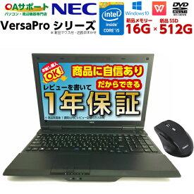 【今だけ新品マウス付】中古パソコン ハイスペックノート 極速メモリー 新品SSD NEC VersaProシリーズ 第四世代 Corei5 Windows10 Office付 レビュー記載で 1年保証 中古ノートパソコン 中古動作良好品【あす楽対応】