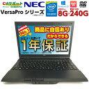 中古パソコン 中古ノートパソコン Windows10 NEC VersaProシリーズ 新品SSD 新世代 Celeron以上 HDMI USB3.0 Office付…