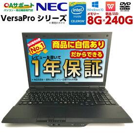 中古パソコン 中古ノートパソコン Windows10 NEC VersaProシリーズ 新品SSD 新世代 Celeron以上 HDMI USB3.0 Office付 中古動作良好品【送料無料】【あす楽対応】