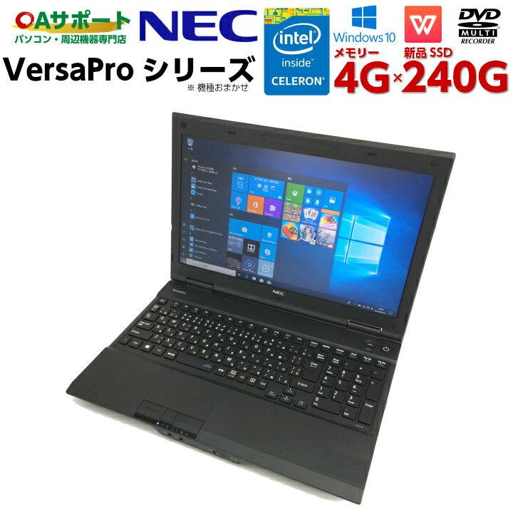 【最大10%OFFクーポン配布中】中古パソコン 中古ノートパソコン Windows10 NEC VersaProシリーズ 新品SSD 新世代 Celeron以上 HDMI USB3.0 Office付 中古動作良好品【送料無料】【あす楽対応】
