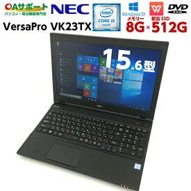 中古パソコン 中古ノートパソコン Windows10 NEC VersaPro VK23TX 新世代 第六世代 Corei5 8Gメモリー 新品SSD SDカードスロット 無線内蔵 最新OS Office付 中古動作良好品【送料無料】