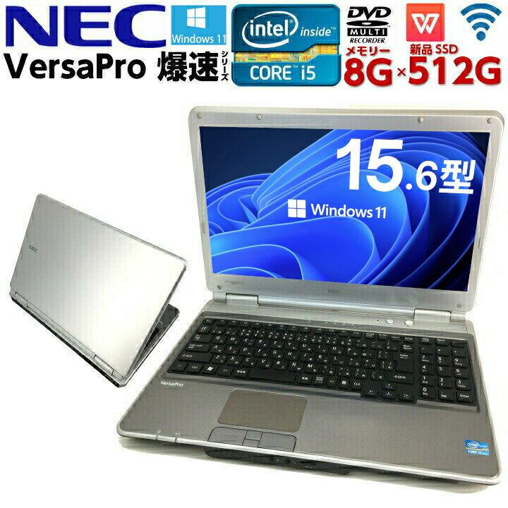 中古パソコン 中古ノートパソコン Windows10 NEC VersaPro 爆速シリーズ 第三世代 Corei5 新品SSD 大容量 高速メモリー テンキー付 HDMI 無線LAN Wifi対応 Office付 最新OS 中古動作良好品【送料無料】