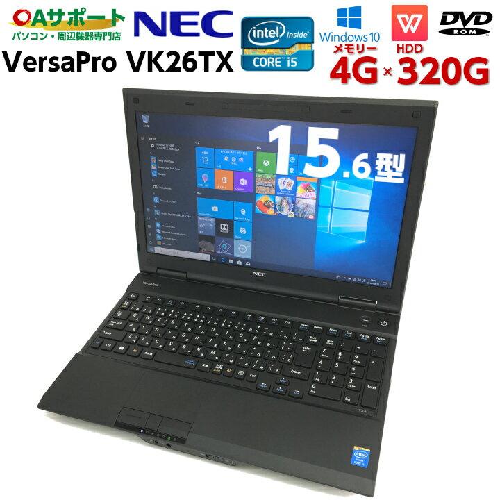 中古パソコン 中古ノートパソコン Windows10 NEC VersaPro VK26TX 第三世代 Corei5 HDMI USB3.0 テンキー Office付 無線 Wifi対応 中古動作良好品【送料無料】【あす楽対応】