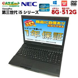 中古パソコン 中古ノートパソコン Windows10 NEC VersaPro i5シリーズ 第三世代 Corei5 新品SSD HDMI USB3.0 テンキー Office付 無線 Wifi対応 中古動作良好品【送料無料】【あす楽対応】