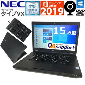 Intel 第八世代CPU ハイスペック 中古パソコン 中古ノートパソコン Windows10 NEC VersaPro タイプVX 第八世代 Corei5 豊富なインターフェス USB3.0 新品SSD 極速メモリー Microsoft Office付 15.6型ワイド画面 最新OS 無線 Wifi対応 中古動作良好品