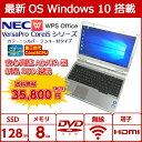 中古パソコン 中古ノートパソコン Windows10 NEC VersaPro 第三世代 Corei5 CPU 新品SSD 128GB 8Gメモリ シルバー テンキー付タイプ HDMI端子あり 無線