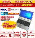 【2000円OFFクーポン配布中】中古パソコン 中古ノートパソコン Windows10 NEC VersaPro 爆速 新品SSD 第三世代 Corei5…