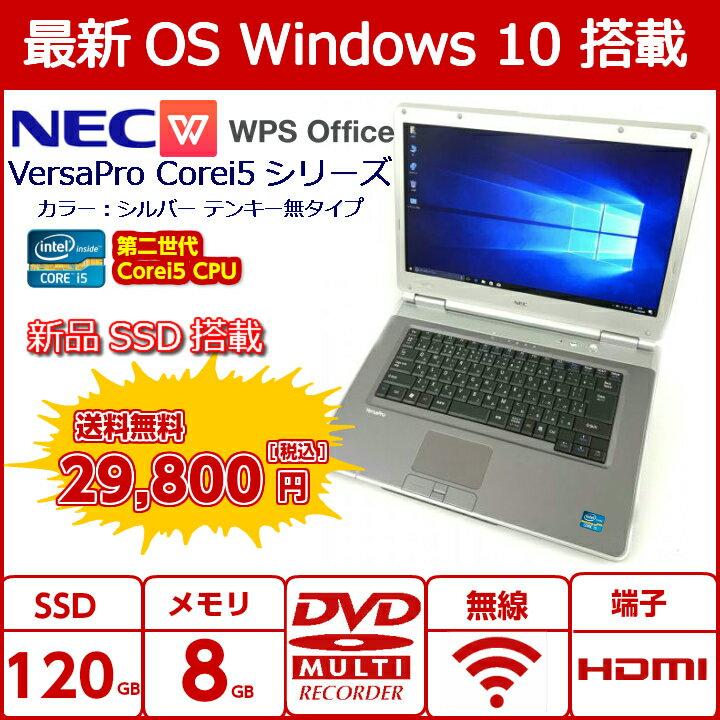中古パソコン 中古ノートパソコン Windows10 NEC VersaPro 第二世代 Corei5 CPU 新品SSD 8Gメモリ シルバー テンキー無タイプ HDMI端子あり 無線 WiFi対応 Office付 中古動作良好品【当店オススメ】【送料無料】