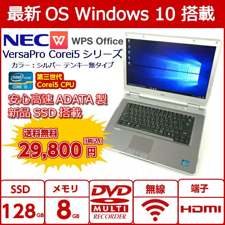 中古パソコン 中古ノートパソコン Windows10 NEC VersaPro 第三世代 Corei5 CPU 新品SSD 128GB 8Gメモリ シルバー テンキー無タイプ HDMI端子あり 無線 WiFi対応 Office付 中古動作良好品【当店オススメ】【送料無料】