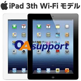 【全商品ポイント10倍!お買い物マラソン限定】iPad 第3世代 Wi-Fiモデル 16G 9.7インチ 圧倒的に美しいRetinaディスプレイ 本体消毒&初期化済 本体のみ 送料無料 美品【中古:Aランク】【あす楽対応】