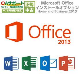 【24時間限定!全品ポイント14倍】Microsoft Office Home and Business 2013【インストールサービス】【単品販売不可】