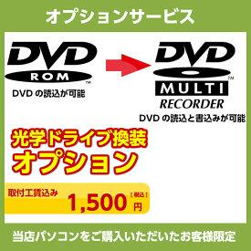 光学ドライブ換装オプション DVD-ROM⇒DVDマルチ DVDの読込 書込み対応【単品販売不可】