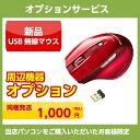 パソコン周辺機器オプション 新品USB無線マウス【同梱発送】【単品販売不可】