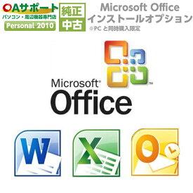 【全商品ポイント10倍!お買い物マラソン限定】Microsoft Office Personal 2010【インストールサービス】【単品販売不可】