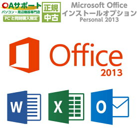 Microsoft Office Personal 2013【インストールサービス】【単品販売不可】