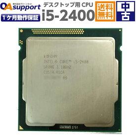 【24時間限定!全品ポイント14倍】Intel CPU Core i5 2400 3.10GHz SR00Q 4コア ソケット LGA1155 デスクトップ用 BIOS起動確認済 【中古品】【送料無料】