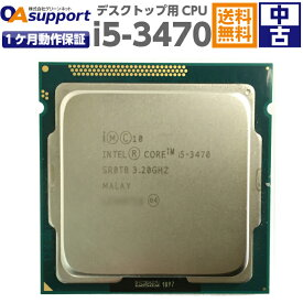 【24時間限定!全品ポイント14倍】Intel CPU Core i5 3470 3.20GHz SR0T8 4コア ソケット FCLGA1155 デスクトップ用 動作保証【中古品】【送料無料】