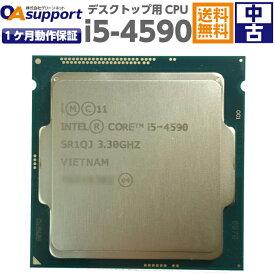 Intel CPU Core i5 4590 3.30GHz SR1QJ 4コア ソケット FCLGA1150 デスクトップ用 BIOS起動確認済【中古品】【送料無料】