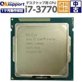 【最大10%OFFクーポン配布中!お買い物マラソン限定!】デスクトップ用 CPU Intel Core i7 3770 3.40GHz SR0PK ソケット FCLGA1155 BIOS起動確認済【送料無料】【あす楽】