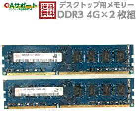 【5%OFFお詫びクーポン配布中】【中古】Hynix デスクトップ用メモリー PC3-12800U(DDR3-1600) 4G×2枚組 計8G 動作保証 【送料無料】