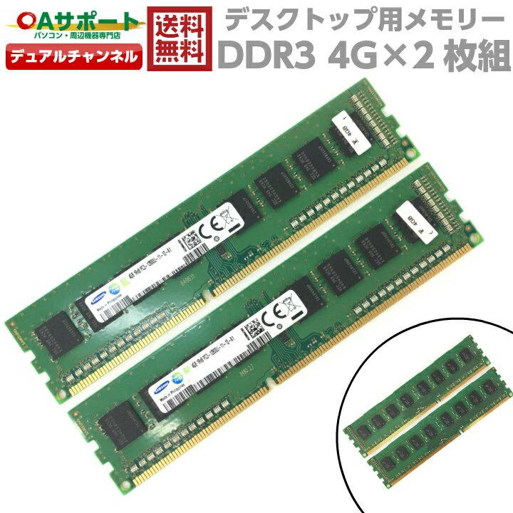 【中古】SAMSUNG デスクトップ用メモリー PC3-12800U 4G×2枚組 計8G 両面16チップ デュアルチャンネル対応 動作保証 【あす楽】【送料無料】