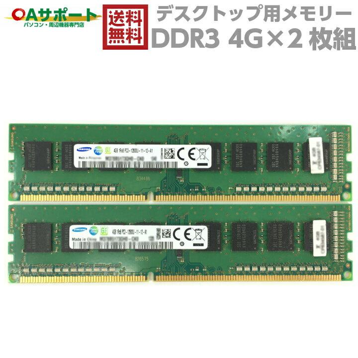 【中古】SAMSUNG デスクトップ用メモリー PC3-12800U 4G×2枚組 計8G 片面8チップ デュアルチャンネル対応 動作保証 【あす楽】【送料無料】
