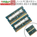 【全品対象!最大10%OFFクーポン配布中】【中古】SKhynix ノートPC用メモリー PC3-12800S 4G×2枚組 計8G デュアルチ…