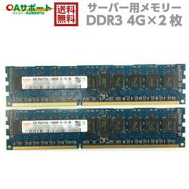 【中古】Hynix サーバー用メモリー PC3L-10600R 4G×2枚組 計8G 動作保証 【即日発送】【送料無料】